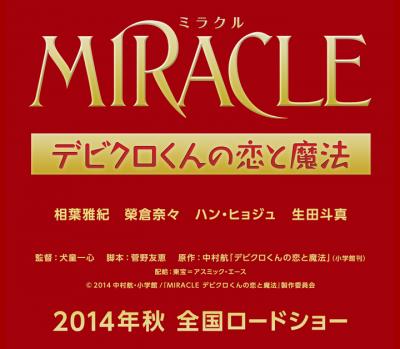 相葉初主演「MIRACLEデビクロくんの恋と魔法」詳細情報!