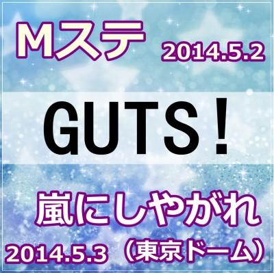 嵐の新曲GUTS!Mステとしやがれで2夜連続!東京ドームで何がおこる?