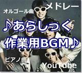 嵐のお勧め作業用BGMはこれ!YouTube動画一覧♪【ノリノリ注意】