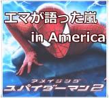 嵐のことが米番組に?しやがれをエマ・ストーンが語った内容とは