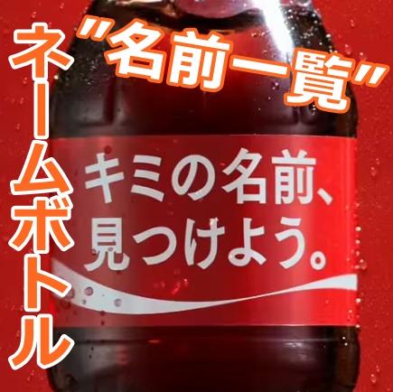 嵐みつけた?コカ・コーラのネームボトルに大野智が!名前一覧リスト