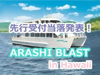 hawai senkou