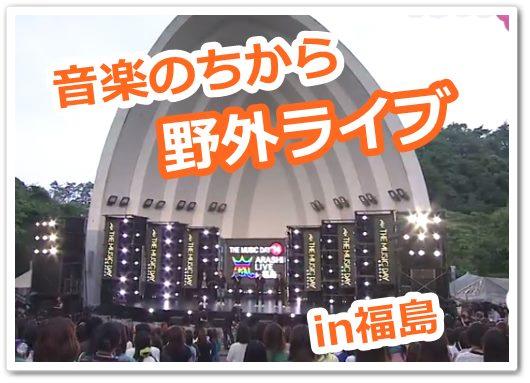 嵐が被災地ライブへの思いを語った!福島野外ライブ【ZIP!動画】