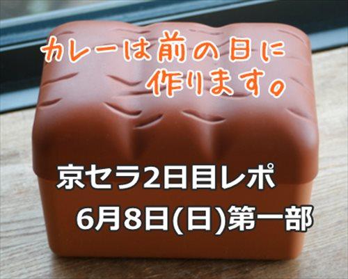 ワクワク学校2日目1部のお弁当はニノ!合宿レポまとめ【抱腹絶倒】