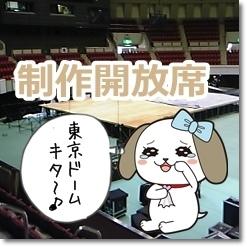 制作開放席がワクワク東京ドームでも抽選決定!本人確認に注意!