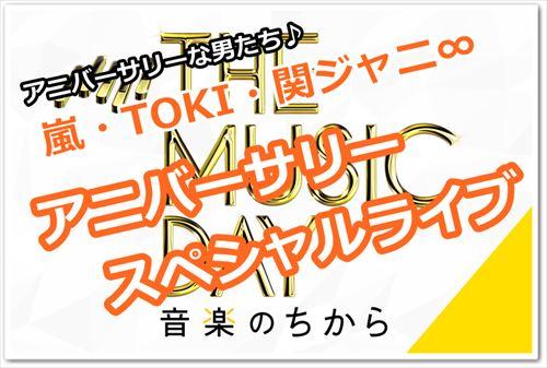 【嵐・TOKIO・関ジャニ】アニバーサリースペシャルライブを披露!コラボは?