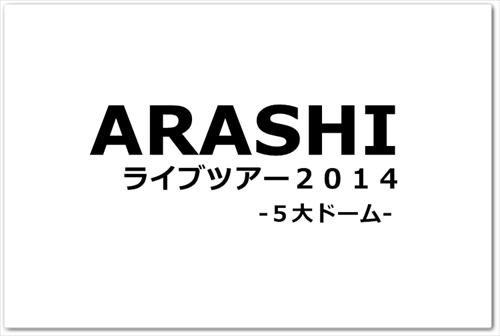 tour2014