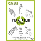 ピカンチダブル DVD