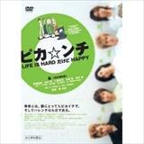 ピカンチ DVD