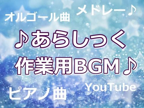 嵐 作業用BGM