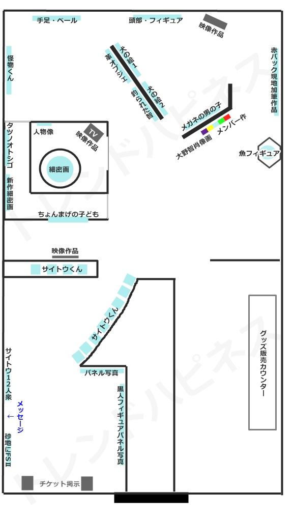 個展会場図2