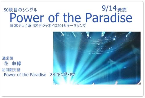 嵐 シングル Power of the Paradise 予約