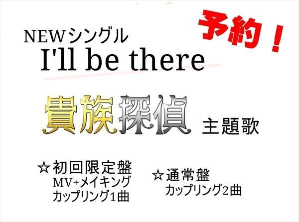 嵐  シングル I'll be there 予約