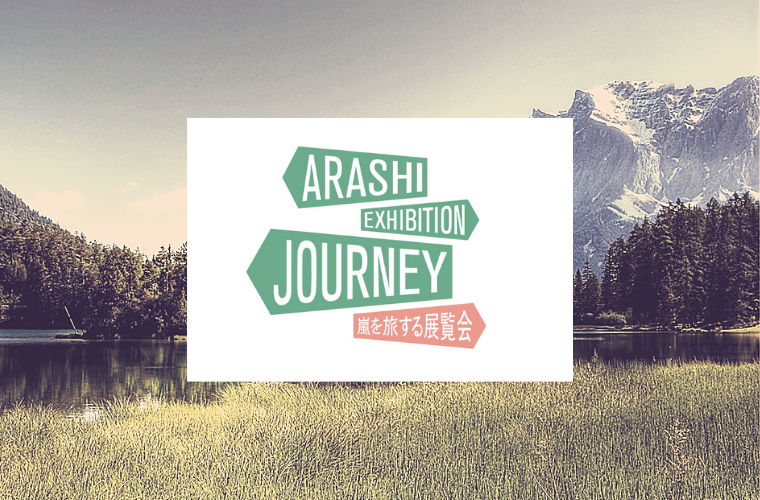 嵐の展覧会 EXHIBITION'JOURNEY'