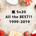 【予約】嵐5×20ビデオ・クリップ集発売決定!初回限定盤でMVコンプリート