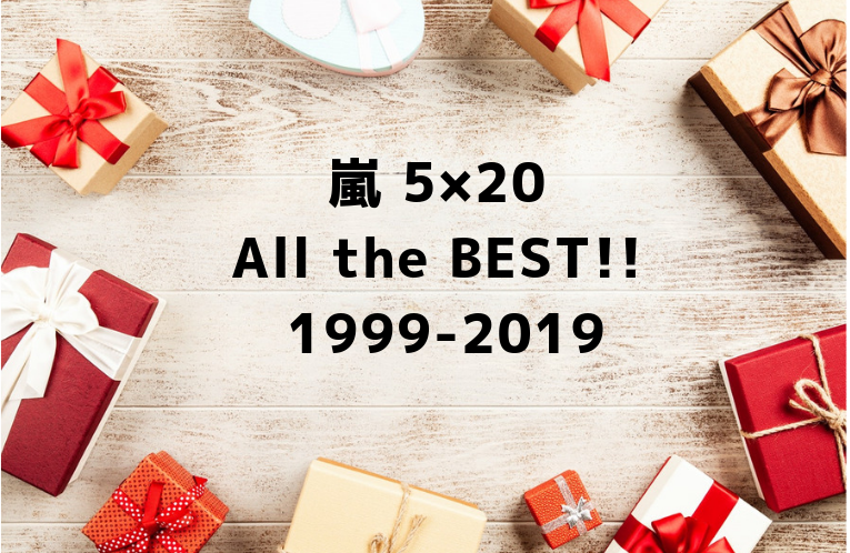 嵐5×20 All the BEST!! 1999-2019