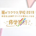 嵐のワクワク学校2019 東京校の制作開放席が発表!【アンケート】