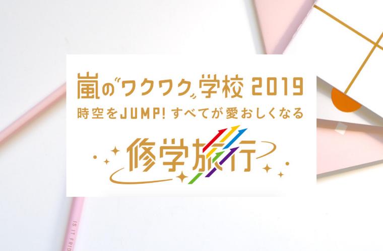 【制作開放席】嵐のワクワク学校2019 当落発表【東京公演】