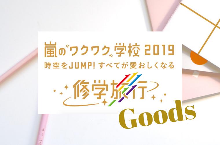 【グッズ】嵐のワクワク学校2019 東京ドーム6/29公演初日 待ち時間、売り切れ情報