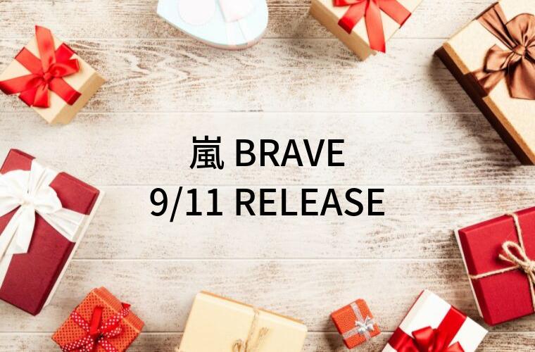 【予約】嵐新曲BRAVE 9/11発売決定!57枚目はPV・メイキングもBlu-ray化♪