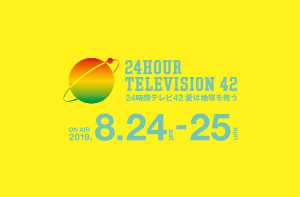 """""""24時間テレビ42""""タイムテーブル&嵐出演の企画一覧  撮り逃し見逃し注意!"""
