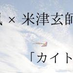 嵐新曲「カイト」発表!米津玄師が作詞作曲のNHK 2020オリンピックソング