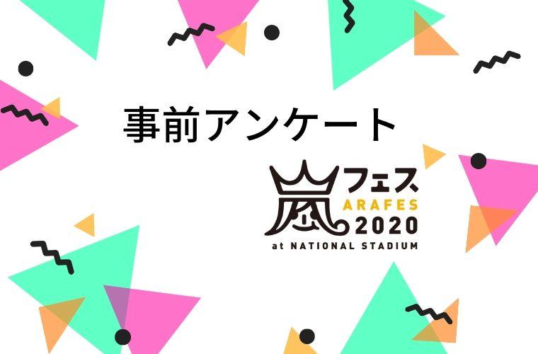 【事前調査人気日アンケート】アラフェス2020 at 国立競技場 2Daysどちらを第1希望にしますか?