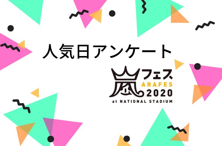 【嵐アンケート】アラフェス2020の人気日は?申込み状況は?