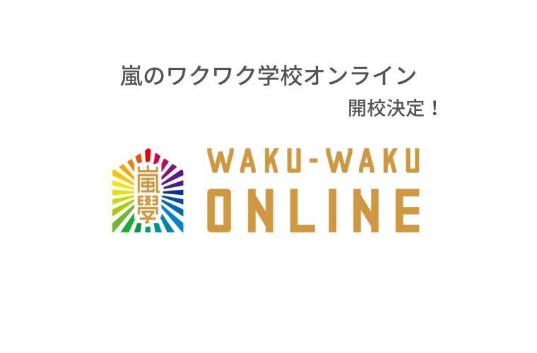 嵐のワクワク学校オンライン開校決定!プリペイドなど決済方法を解説!