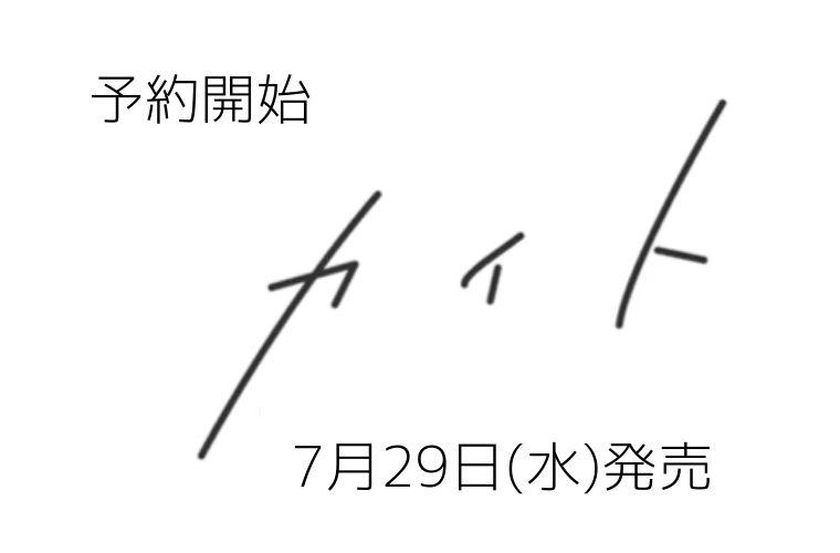 【予約】嵐FC限定盤って?「カイト」「Journey to Harmony」発売決定!歓喜のジャケ情報も