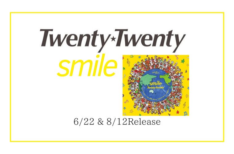 【予約】嵐も参加!Twenty★Twenty限定ユニット「smile」リリース情報